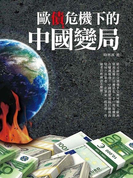 歐債危機下的中國變局【試讀】
