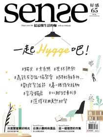 Sense好感 10月號/2017 第65期