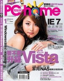 PC home 電腦家庭 01月號/2007 第132期