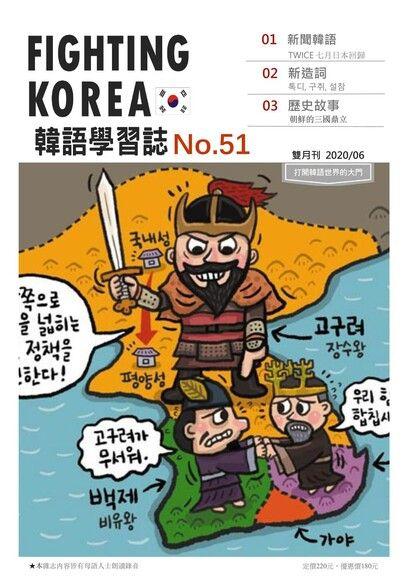 Fighting!KOREA韓語學習誌雙月刊 06月號/2020 第51期