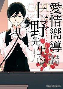 愛情嚮導上野先生 (5)
