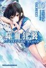 噬血狂襲 (10)(小說)