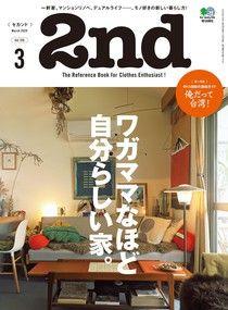 2nd 2020年3月號 Vol.156 【日文版】