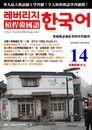槓桿韓國語學習週刊第14期