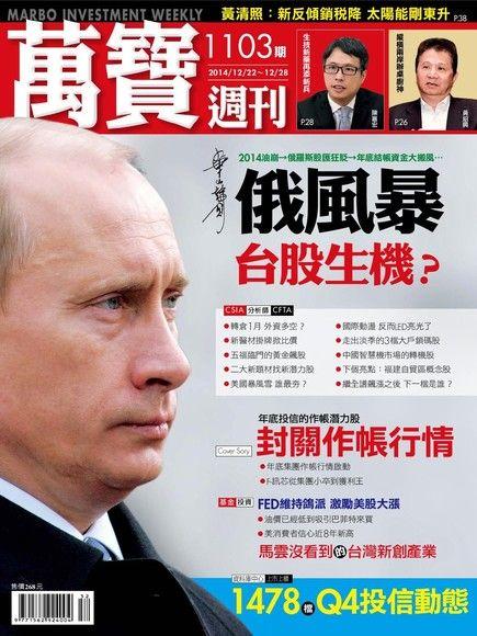 萬寶週刊 第1103期 2014/12/19