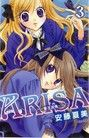 ARISA~雙子迷情~(3)