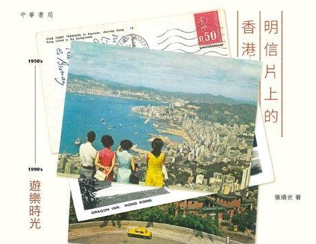 明信片上的香港