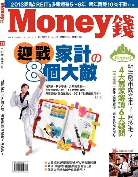 Money錢 12月號/2012 第63期