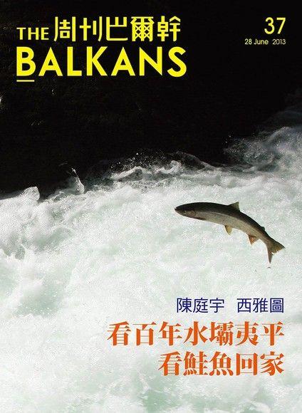 周刊巴爾幹No.37:看百年水壩夷平 看鮭魚回家