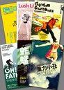 伊坂幸太郎:電影系列(共6本)