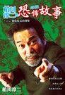 【漫畫稻川淳二怪談】稻川淳二的超級恐怖故事 4:醫院院長的別墅