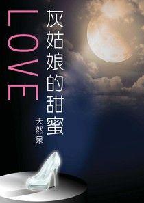 灰姑娘的甜蜜LOVE(全)