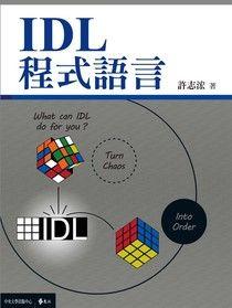 IDL程式語言