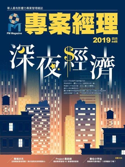 專案經理雜誌雙月刊 繁體版 04月號/2019 第44期