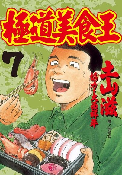 極道美食王(7)
