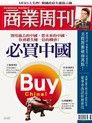 商業周刊 第1440期 2015/06/17