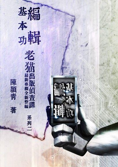 編輯基本功:老貓出版偵查課系列二