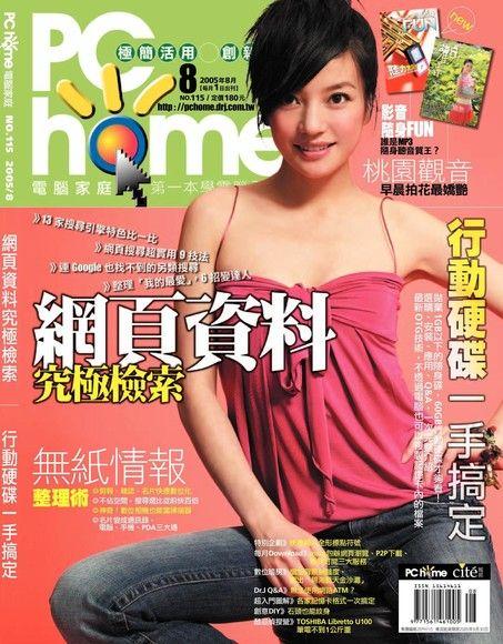 PC home 電腦家庭 08月號/2005 第115期
