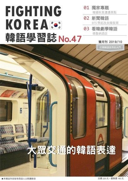 Fighting!KOREA韓語學習誌雙月刊 10月號/2019 第47期