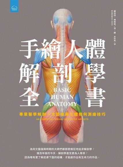 手繪人體解剖全書