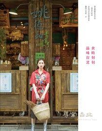 尋常.台北|時尚美食:時食刻刻品味台北