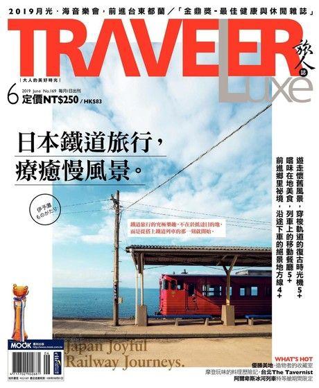 TRAVELER luxe旅人誌 06月號/2019 第169期