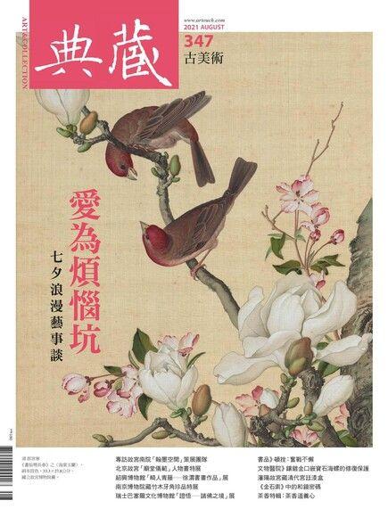 典藏古美術 08月號/2021 第347期