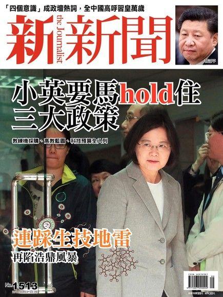 新新聞 第1513期 2016/03/02