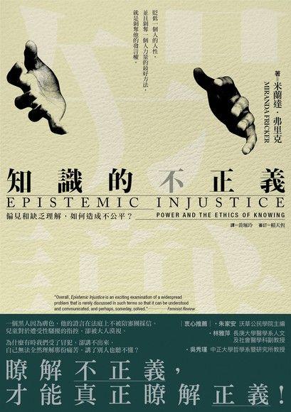 知識的不正義:偏見和缺乏理解,如何造成不公平?
