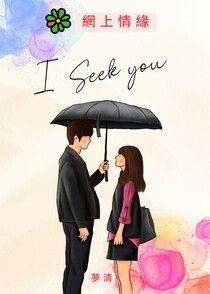 I SEEK YOU