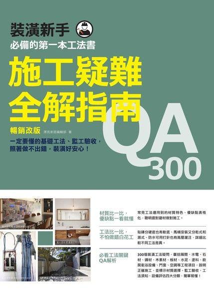 施工疑難全解指南300QA【暢銷改版】