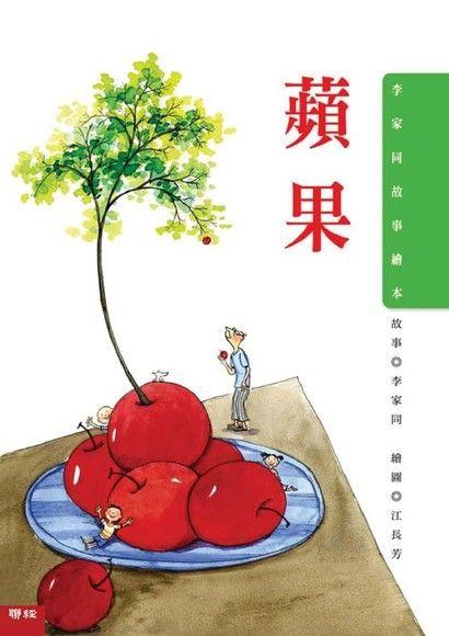 李家同故事繪本:蘋果