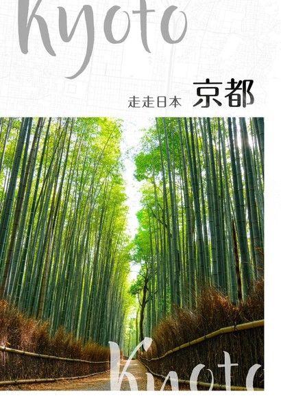 走走日本:京都