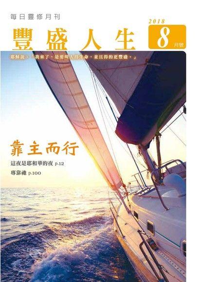豐盛人生靈修月刊【繁體版】2018年08月號