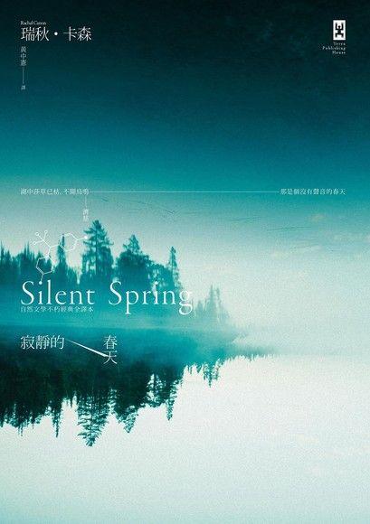寂靜的春天:自然文學不朽經典全譯本(精裝)