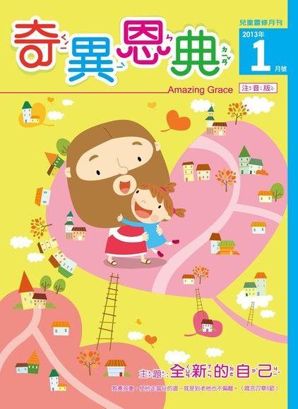 奇異恩典兒童靈修月刊 注音版/01月號2013