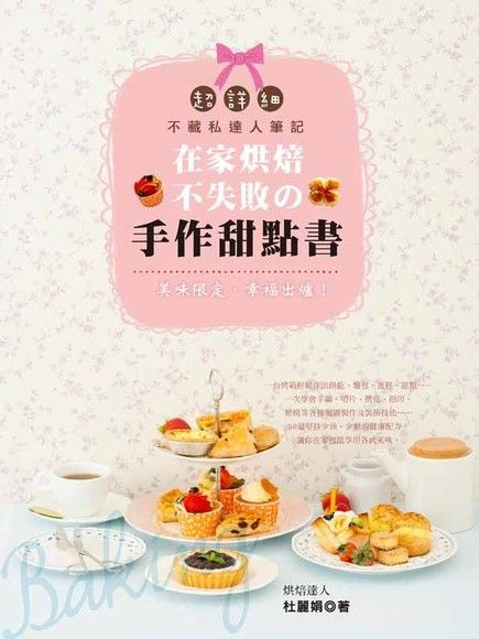 美味限定.幸福出爐!在家烘焙不失敗的手作甜點書