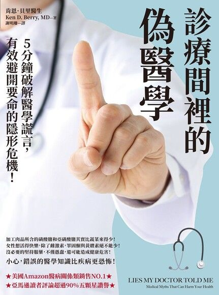 診療間裡的偽醫學