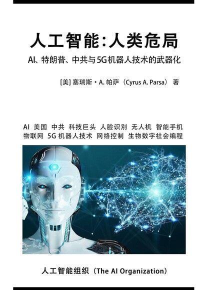 人工智能:人类危局