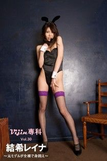 【Vijin 專科  No.30】結希REINA ~前名模的絕美全裸寫真~