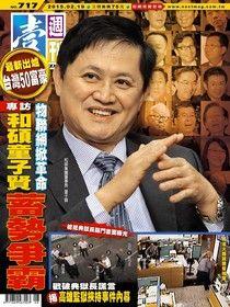 壹週刊 第717期 2015/02/19