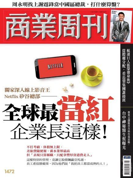 商業周刊 第1472期 2016/01/27