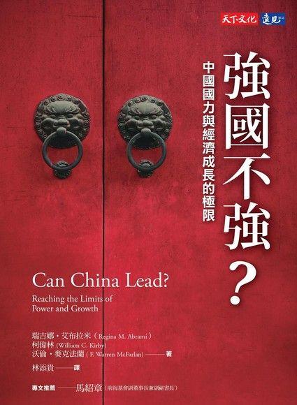 強國不強?中國國力與經濟成長的極限