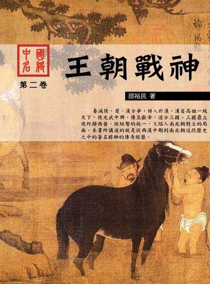 中國名將之王朝戰神