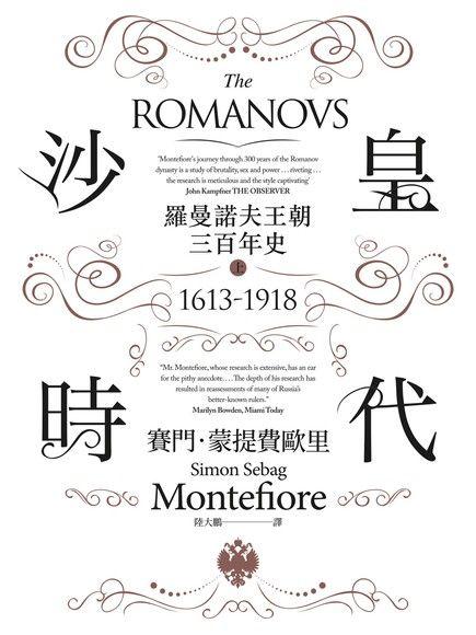 沙皇時代:羅曼諾夫王朝三百年史(上冊)