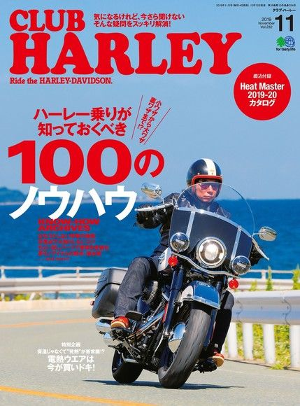 CLUB HARLEY 2019年11月號 Vol.232 【日文版】