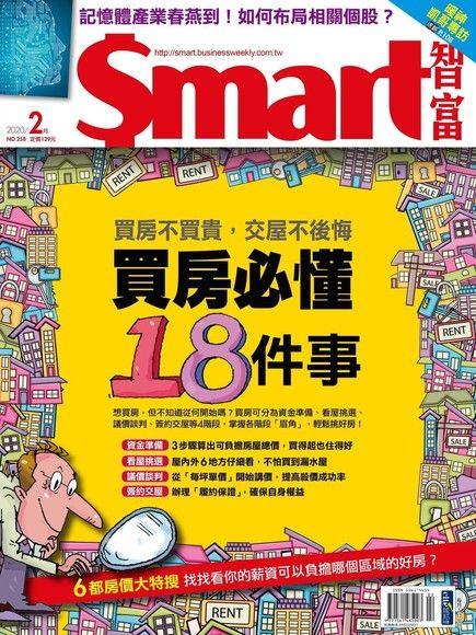Smart 智富 02月號/2020 第258期