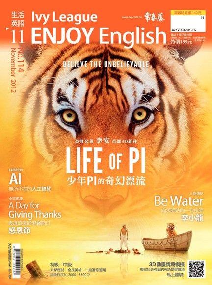 常春藤生活英語 11月號/2012 第114期