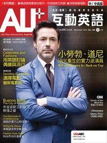 ALL+互動英語 11月號/2014 第120期