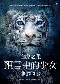白虎之咒:預言中的少女